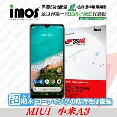 【現貨】MIUI 小米A3 iMOS 3SAS 防潑水 防指紋 疏油疏水 螢幕保護貼