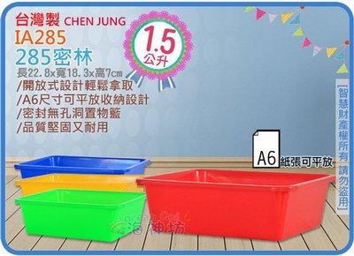 =海神坊=台灣製 IA285 285密林 方形公文籃 塑膠盒 食品盒 收納盒 置物盒 1.5L 240入3500元免運