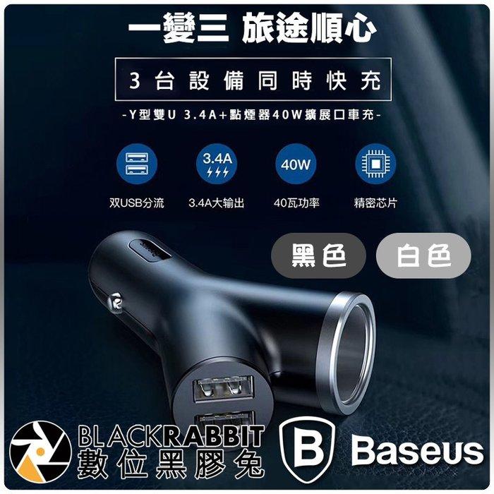 數位黑膠兔【Baseus 倍思 Y型雙U 3.4A+點煙器40W擴展車充 黑 白 色 公司貨】USB 5V 汽車 車用