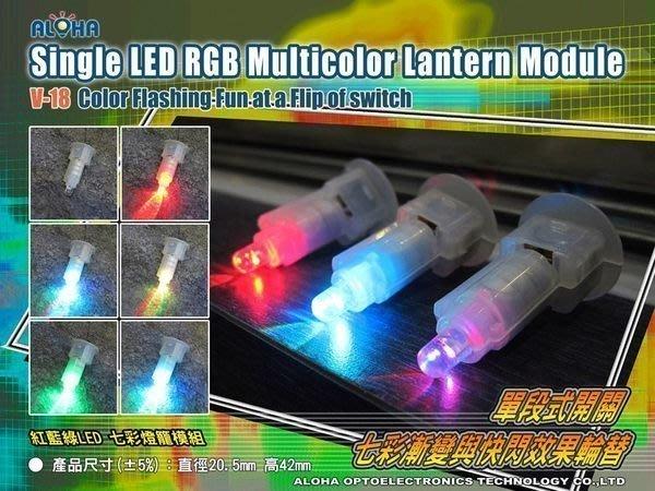 LED燈籠 LED閃光配件【V-18】紅藍綠七彩LED模組  燈籠元宵燈會 花藝裝飾 DIY組裝 花燈 燈會