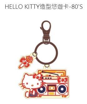 全部完售! HELLO KITTY 復古80's造型悠遊卡 附鑰匙圈 全新空卡台灣 三麗鷗 Sanrio 凱蒂貓 吉蒂貓