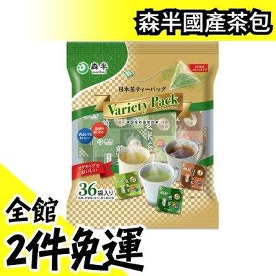 日本 森半 日本國產茶 立體三角茶包 煎茶 玄米茶 烘焙茶 共36袋 飲品 下午茶【水貨碼頭】