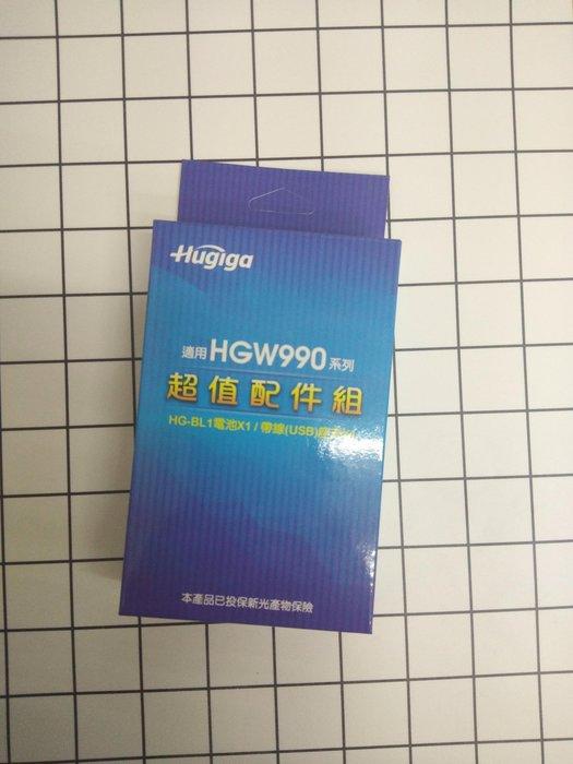 雙11限時出清Hugh's老人機HGW990系列原廠充電座*1+原廠電池*1~BL1電池