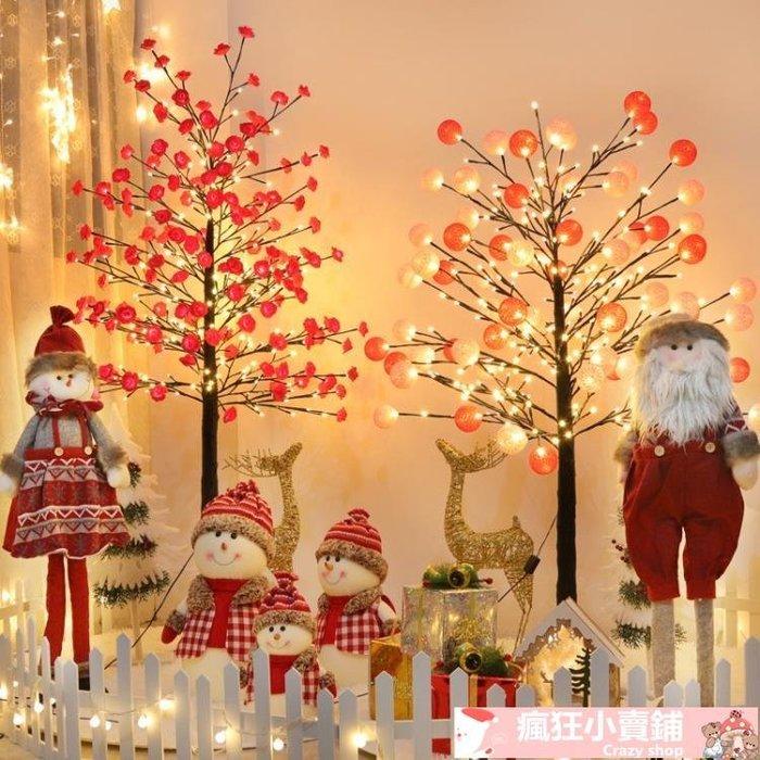 聖誕樹 1.8米LED燈套餐聖誕場景布置1.5/2.1米創意浪漫網紅裝飾燈
