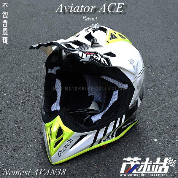 ❖茂木站 MTG❖ Airoh Aviator ACE 越野 滑胎 輕量 HPC 。Nemesi 黑白黃 AVAN38
