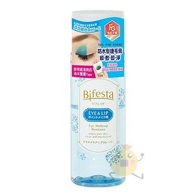 Bifesta 碧菲絲特 溫和即淨眼唇卸妝液 145ml 【小元寶】超取