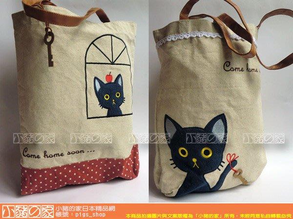 【小豬的家】Sekiguchi鑰匙貓~日本雜貨品牌(夢奇奇)鑰匙黑貓~托特側背包