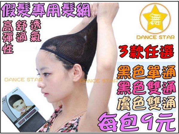 舞星【假髮配件】M359#-假髮髮網-髮網套-頭套-單頭通-兩頭通-彈性透氣舒適-單通髮-雙通髮網-黑色/膚色-9元/包
