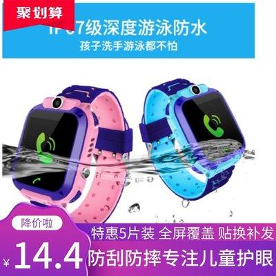 通用愛百分 兒童智能電話手表軟鋼化保護貼膜 防摔防爆膜