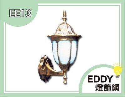 Q【EDDY燈飾網】(EE13) 復古風系列壁燈 戶外庭園燈壁燈 戶外照明 庭園造景 歐式風壁燈 古典風壁燈 庭院造景燈
