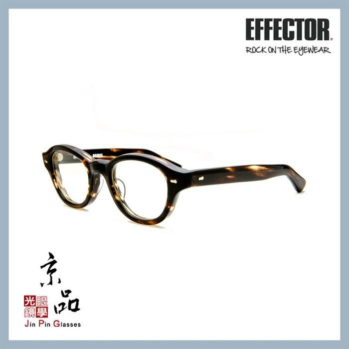 【EFFECTOR】伊菲特 BRIDGE CO 玳瑁色 日本手工眼鏡 光學眼鏡 JPG 京品眼鏡