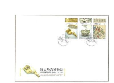 國立故宮博物院南部院區開館首展郵票 英文預銷套票封 VF