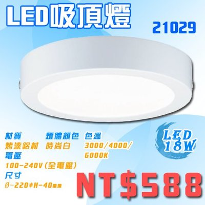 光§LED333§(33H21029)LED吸頂燈 時尚白 18W 白/黃/自然光 全電壓 烤漆鋁材 保固 另有其他燈具