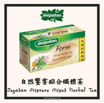 [好啲歐系小洋行] 土耳其自然饗宴 Doğadan 綜合纖體茶 Mixture Mixed Herbal Tea 台灣代理商 批發零售
