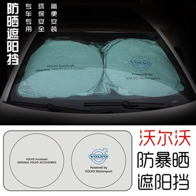 品質車飾 VOLVO 富豪 V60 V40 S60 XC60 S80 XC90 汽車遮陽擋 前擋隔熱簾 防嗮 遮陽板