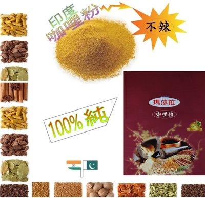 100%純 CURRY POWDER 印度咖哩粉 [不辣] 1公斤