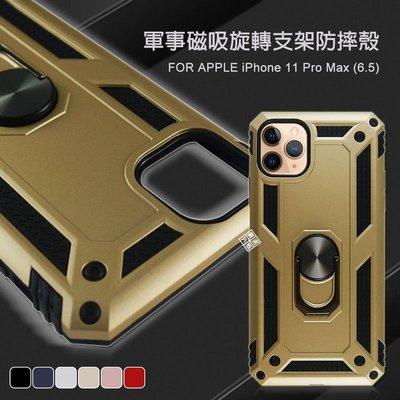【嚴選外框】 iPhone11 Pro Max 6.5 軍事 指環 磁吸 支架 硅膠 硬殼 盔甲 防摔 手機殼