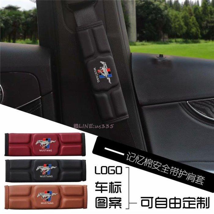 ⑦色花**ford福特野馬T70 進口Mustang汽車安全帶護肩套 記憶棉車內安全帶護肩套