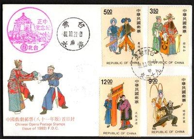 {集郵家}~|中國戲劇|八十一年版|首日實寄封|臺灣郵票