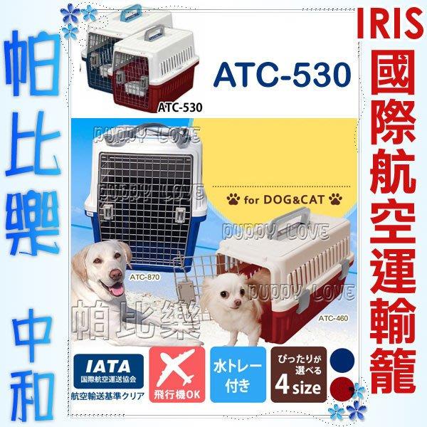 ◇◇◇帕比樂◇◇◇【運輸籠】IRIS-ATC-530-車用航空運輸籠(小)