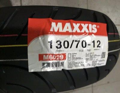 便宜輪胎王  瑪吉斯M6029全新130/70/12機車輪胎