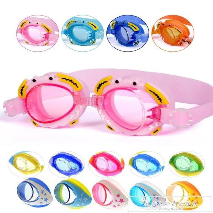兒童防水防霧泳鏡男女童寶寶通用卡通造型小孩學游泳潛水眼鏡
