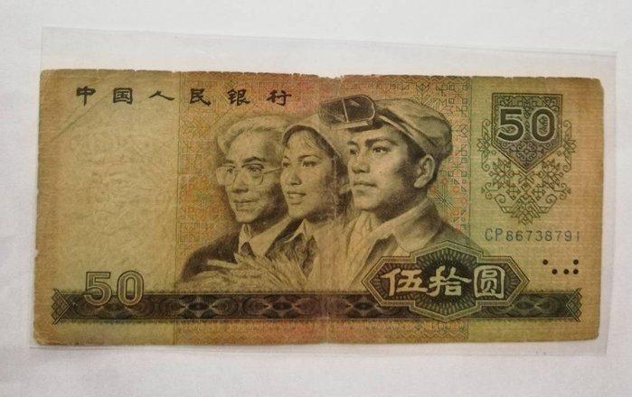 第四套人民幣8050,品項如圖