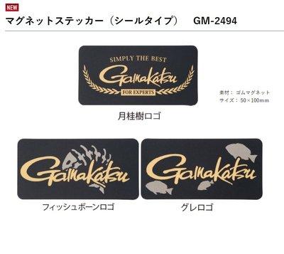 五豐釣具-GAMAKATSU 2019最新款不僅僅是貼紙~還是磁鐵GM-2494特價250元