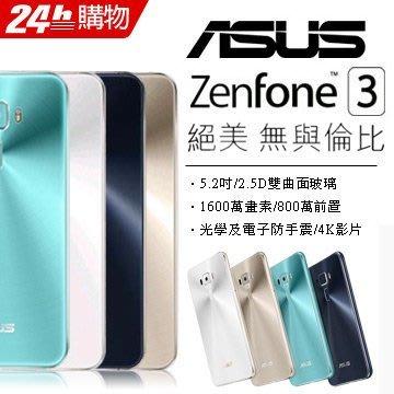 ASUS ZenFone 3 ZE520KL 32G (空機)全新未拆封 原廠公司貨 2 4 552 553 554KL