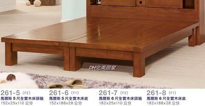 【DH】商品貨號VC261-6商品名稱 《爾斯》5尺雙人實木床底(圖一)不含床頭箱。備有6尺另計。可訂做。主要地區免運費