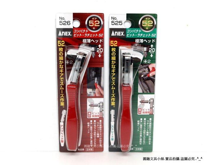【圓融工具小妹】日本 ANEX 高品質 52齒 棘輪 左右自動固定 板手式 十字 螺絲起子 NO.525 NO.526