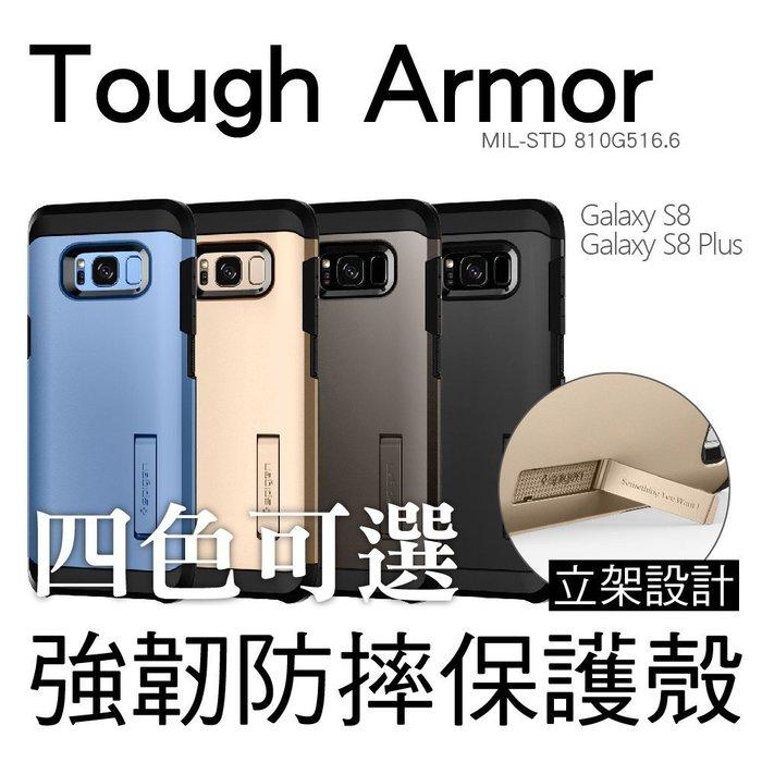 出清  SGP S8 S8 Plus Tough Armor 雙層 耐防撞 保護殼 手機殼 軍規 防摔 防撞
