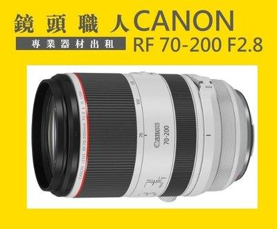 ☆ 鏡頭職人☆ :::: Canon RF 70-200mm F2.8 L IS USM 出租 師大 板橋 楊梅