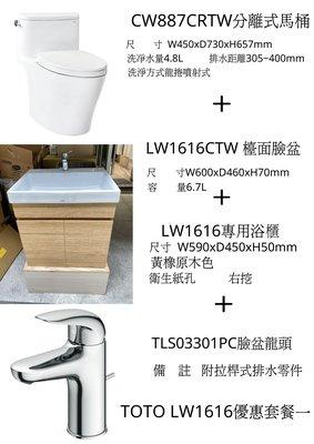 TOTO-LW1616 超值套餐一 CW887+TLS03301PC (黃橡浴櫃BLUM鉸鍊)