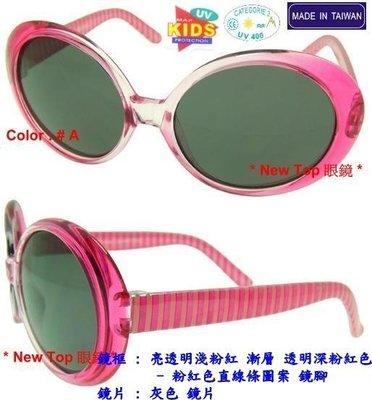 特價_免運費_兒童_小朋友專用_圓型框+線條圖案鏡腳款式防風太陽眼鏡_UV-400鏡片_Taiwan製(2色)_K-43