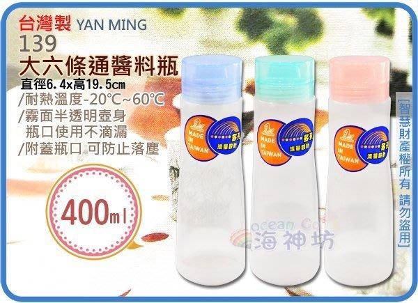 =海神坊=台灣製 139 大六條通醬料瓶 圓形調味瓶 醬醋瓶 奇異瓶 煉乳 附蓋400ml 84入2850元免運