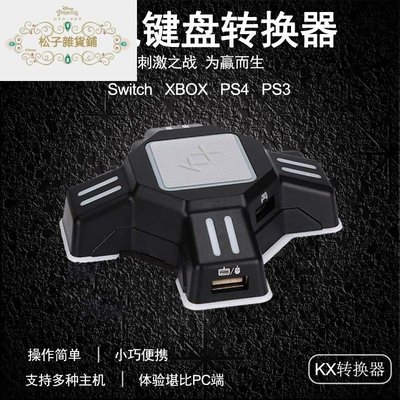 KX轉換盒 Switch/Xbox/PS5/PS4/PS3遊戲手柄轉鍵盤鼠標控制器配件 松子雜貨鋪