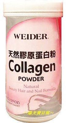 WEIDER天然膠原蛋白粉collagen powder 450g   (8罐/組)免運