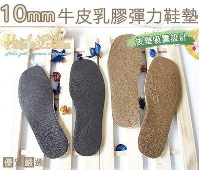 糊塗鞋匠 優質鞋材 C28  台灣製造 厚10mm牛皮乳膠彈力鞋墊 超防震 嘉義市