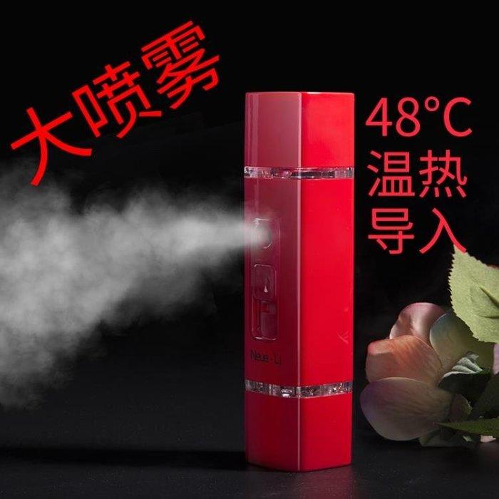 蒸臉器  納米噴霧補水儀冷噴便攜臉面部保濕美容充電按摩加濕蒸臉器