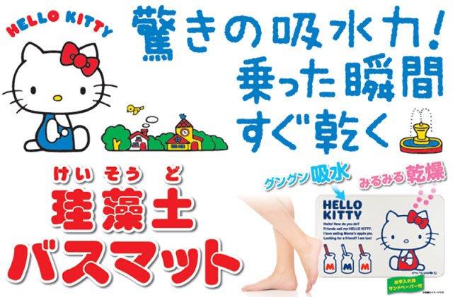 現貨  日本三麗鷗Hello Kitty的珪藻土浴墊  (M)