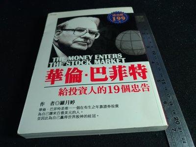 *掛著賣書舖*《華倫‧巴菲特給投資人的19個忠告》|羅月婷|華立文化|微泛黃