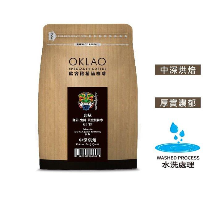 【歐客佬】印尼迦佑鬼面黃金曼特寧 G1 TP 咖啡豆 中深烘焙 (半磅) (商品貨號:11020425) OKLAO咖啡