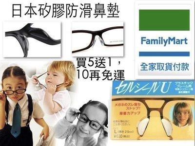 【日本矽膠鼻墊】太陽眼鏡防滑 膠框眼鏡止滑 增高鼻墊貼 買5送1 可超商取貨 現貨