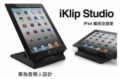 ☆ 唐尼樂器︵☆ IK Multimedia (原廠代理商正品保固) iKlip Studio - iPad/ iPad2/ New iPad 專用立座