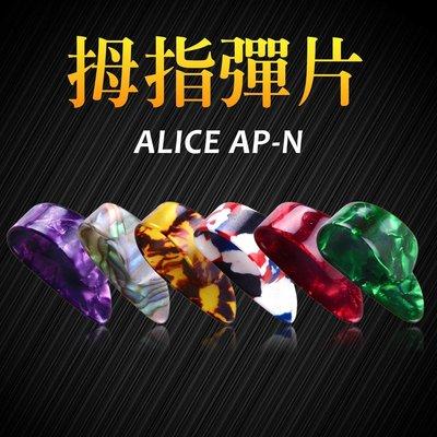小叮噹的店- PICK 彈片 AP-N 拇指套  ALICE  木吉他 烏克麗麗 電吉他指套