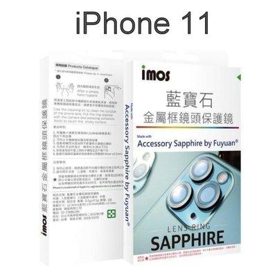 免運【iMos】藍寶石鏡頭保護貼 二鏡頭 鏡頭貼 iPhone 11 (6.1吋) 原廠公司貨