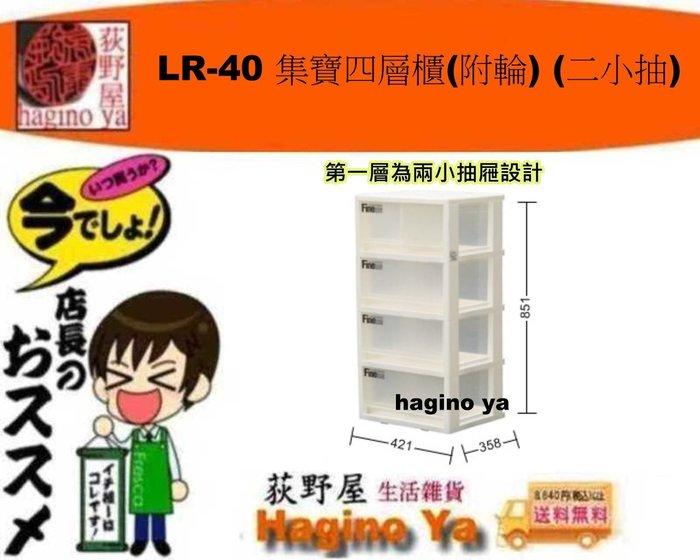 荻野屋/免運/LR-40集寶四層櫃附輪/(二)小抽三大抽/收納櫃/置物櫃/玩具櫃/衣物櫃/塑膠櫃/LR40/聯府/直購價