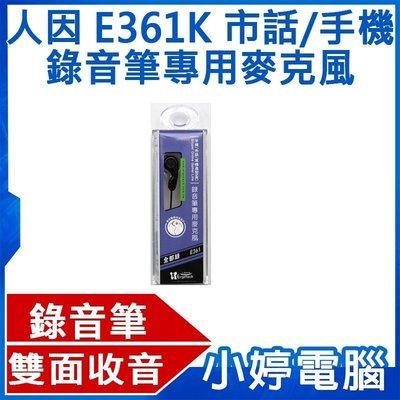 【小婷電腦*麥克風】全新 人因科技 E361K 全都錄 市話/手機錄音筆專用麥克風 雙面收音