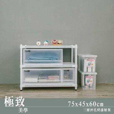 層架【UHO】 75x45x60cm 三層沖孔收納層架-烤漆白